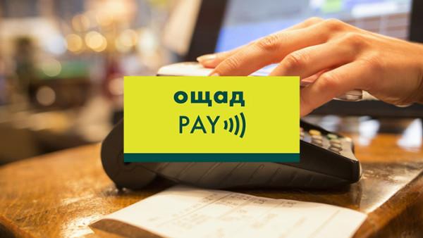 Ощадбанк запустил бесконтактные платежи