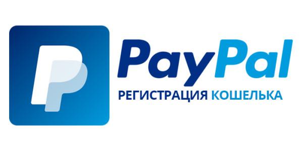 Создание кошелька PayPal