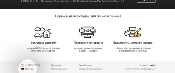"""Cсылка """"Написать"""" в левом нижнем углу сайта Яндекс.Деньги"""