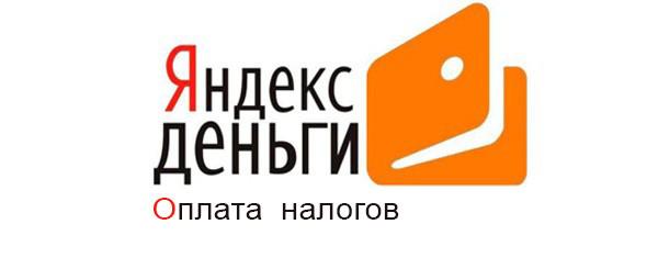Как оплатить налоги через Яндекс.Деньги