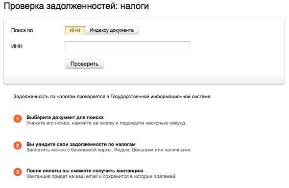 Порядок оплаты налогов через Яндекс.Деньги