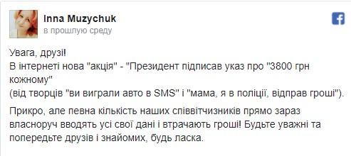 Пост о мошенничестве в Инстаграм