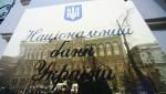 Украинский регулятор отказывается от пережитков прошлого