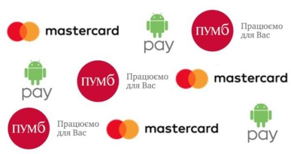Android Pay – «безналичное будущее» для клиентов ПУМБ