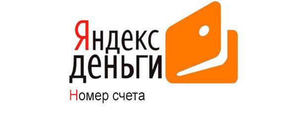 Номер счета Яндекс.Деньги