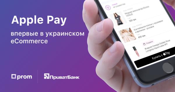 PromПокупки и «яблочные» технологии в Украине: что нужно знать?
