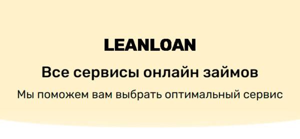 Подбор интернет кредита в Украине вместе с Leanloan